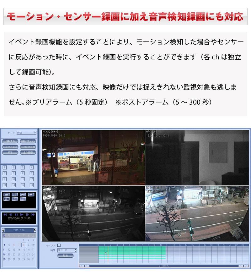モーション・センサー録画に加え音声検知録画にも対応