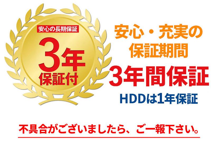 安心・充実の保証最長期間 5年間保証 HDD2年保証