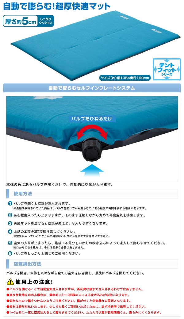 超厚 セルフインフレートマット・DUO