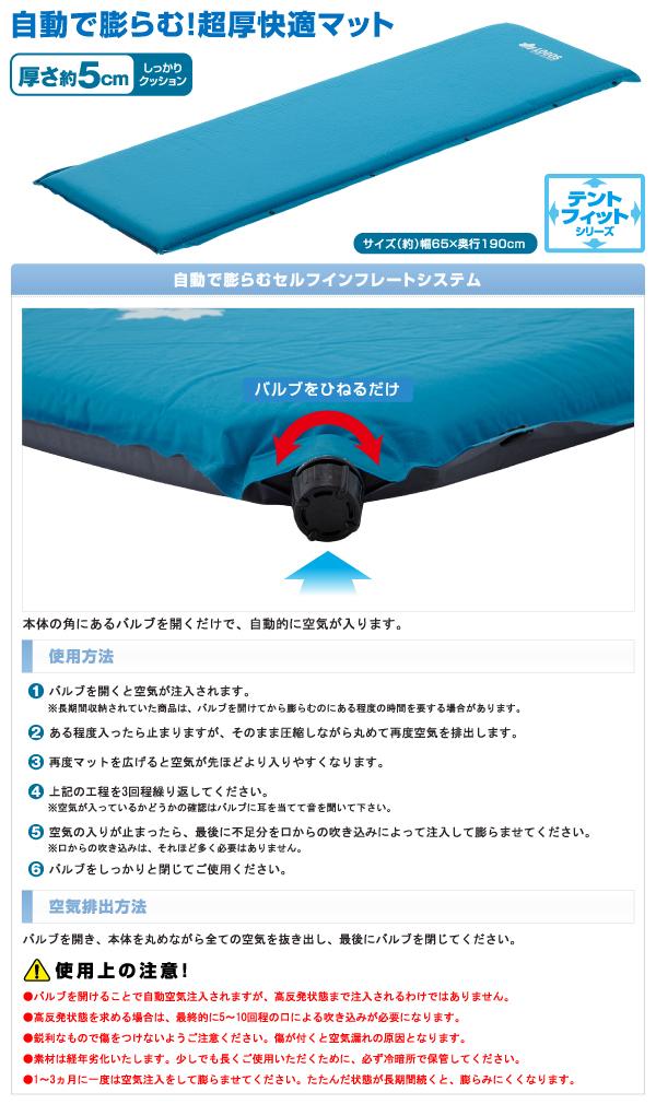 超厚 セルフインフレートマット・SOLO