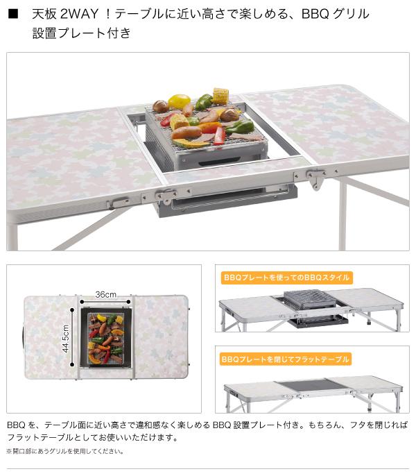 3FD BBQテーブル 12060-AF(メイプル)