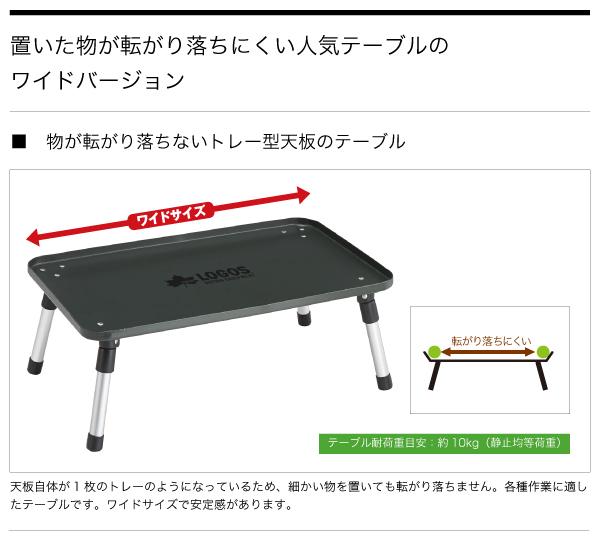 ハードマイテーブル・ワイド