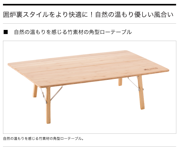 Bamboo テーブル
