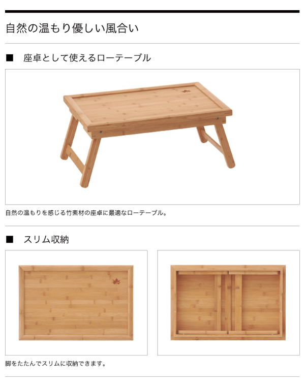 Bamboo 膳テーブル