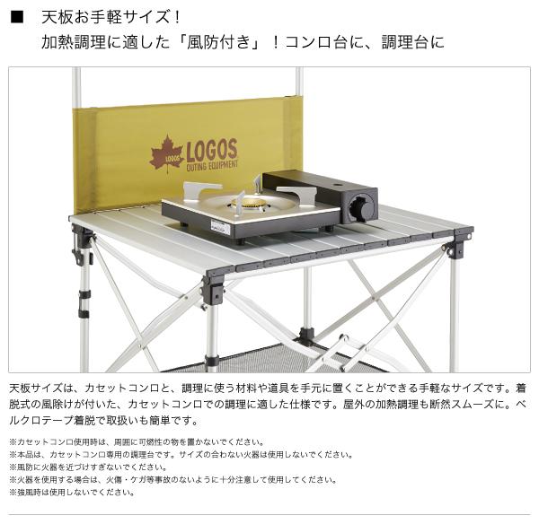 クックテーブル(風防付き)