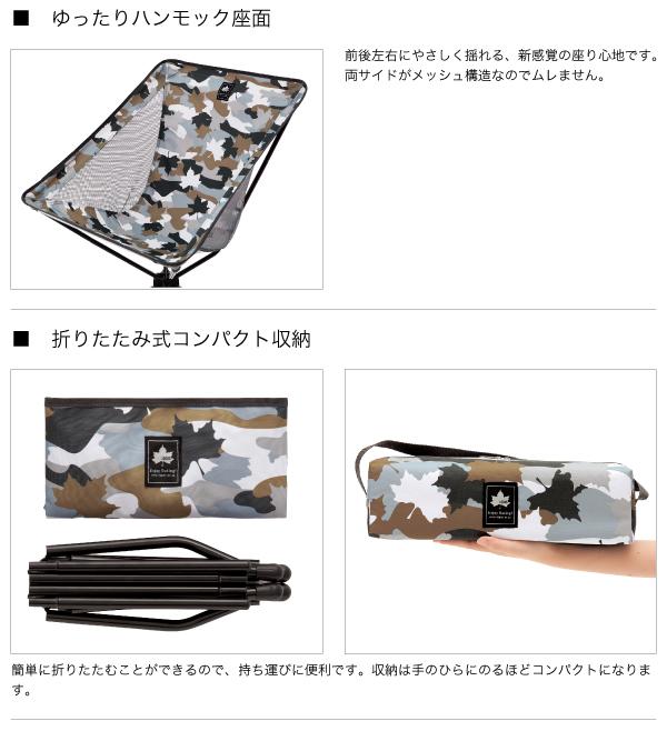 コンパクトバケットチェアXL(カモフラ)
