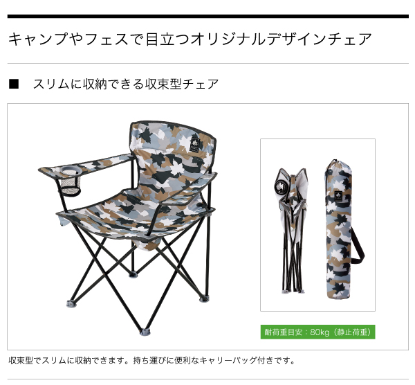 デザインアームチェア