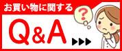 お買い物に関するQ&A