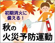 秋の火災予防運動