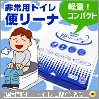 非常用トイレ便リーナ