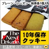 10年保存クッキー