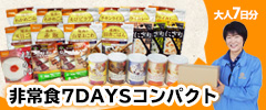 7DAYSコンパクト