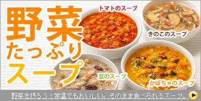 カゴメ野菜スープ4種セット