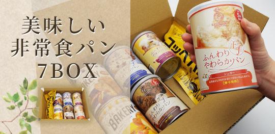 美味しい非常食パン7BOX