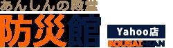 あんしんの殿堂防災館 Yahoo店 ロゴ