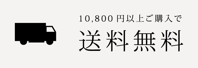 ¥10,800以上ご購入で送料無料
