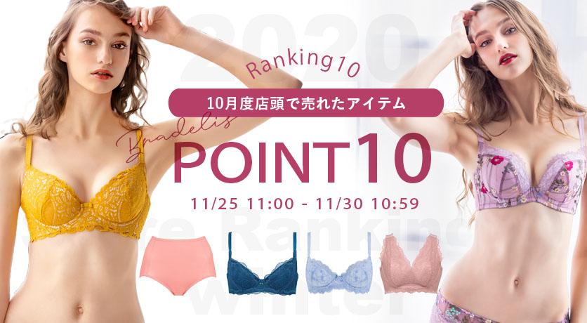 売れ筋TOP10