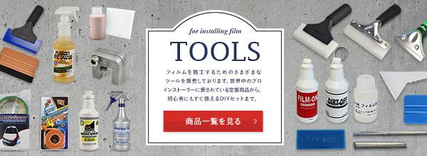 フィルム施工ツール