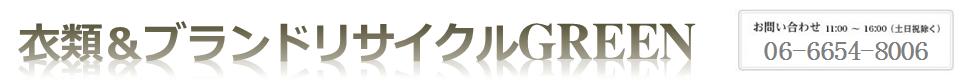 GREENロゴ