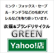 ヤフオク GREEN店