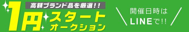1円オークション開催!