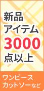 新品アイテム3000点以上ワンピ・カットソーなど