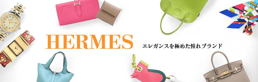 HERMES - エルメス ブランドオフ