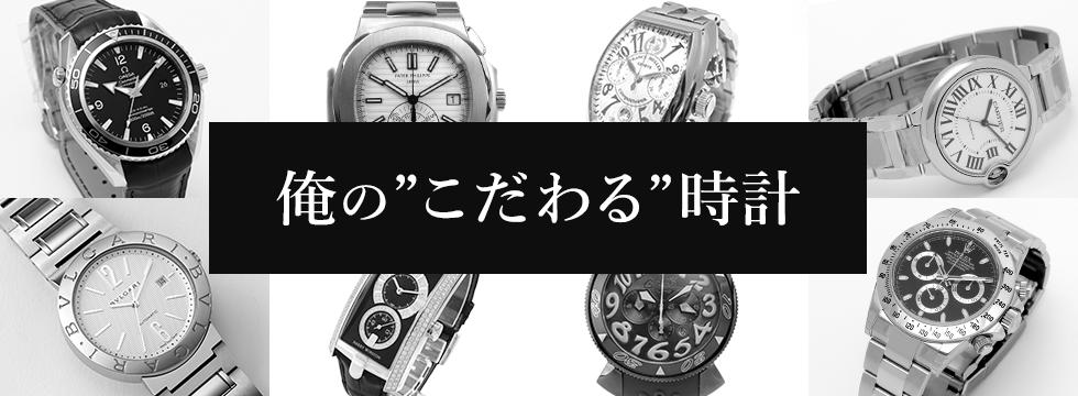 """ブランドオフ、俺のこだわる時計。暑くなるこれからの季節、欠かせないのは手元のオシャレ。""""こだわり""""を見せるならやっぱり時計は欠かせない。"""