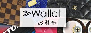 uprise お財布