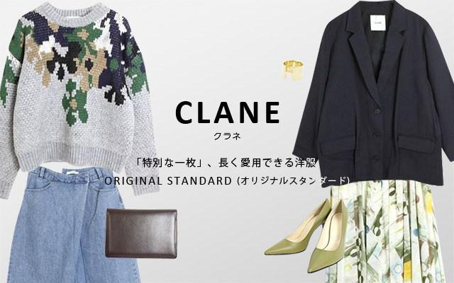 クラネ CLANE 商品一覧