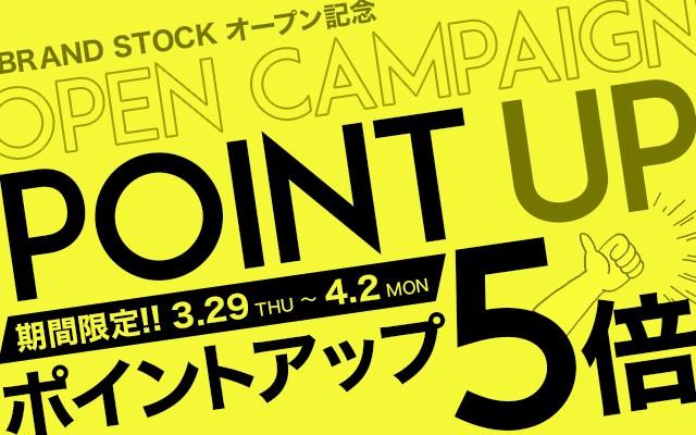 BRAND STOCK オープン記念 ポイント5倍