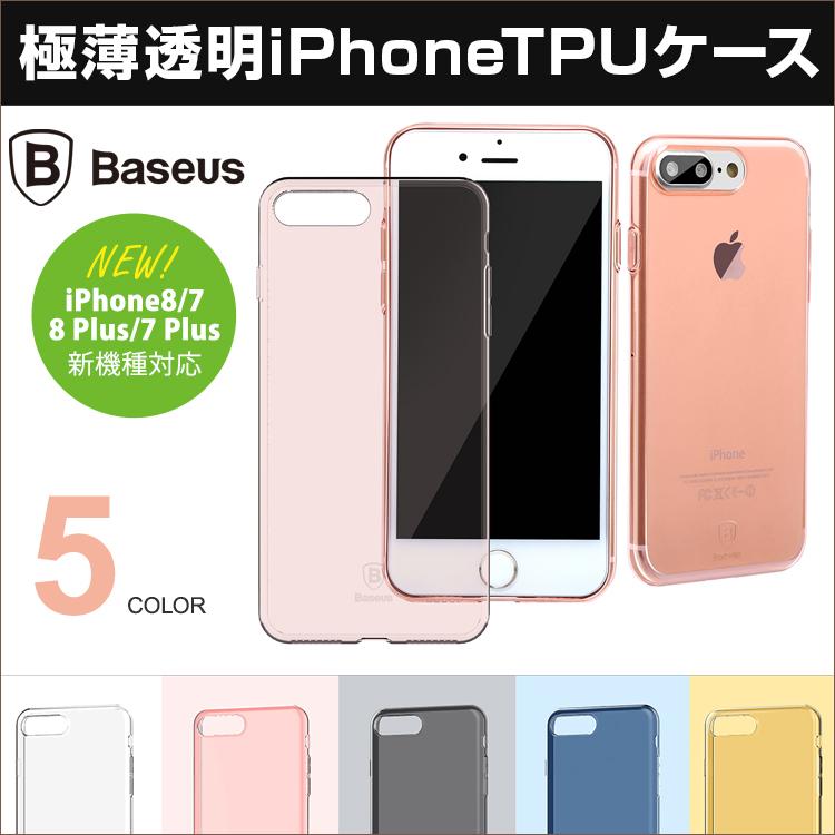 f33287b566 iPhone8 ケース iPhone7 Plus 高透明 光沢 極薄 TPUケース 耐衝撃 頑丈 ...