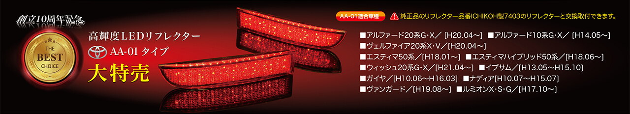LEDリフレクター/AA-01