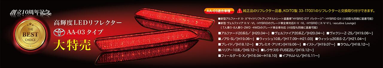LEDリフレクター/AA-03
