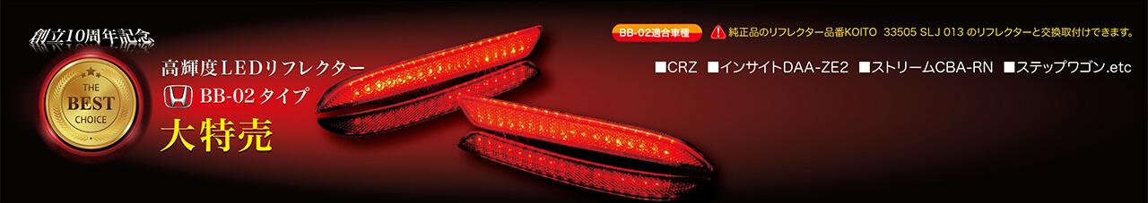 LEDリフレクター/BB-02