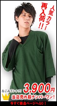 なごみモダン なごみ七分袖Vネックカットシャツ