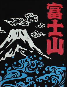 豊天商店 富士山