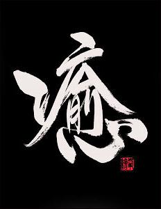 豊天商店 ハイパー漢字