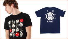 豊天商店 Tシャツ