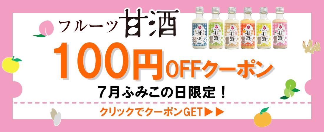 甘酒 100円OFFクーポン
