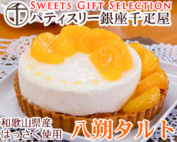 和歌山県産八朔を使用した厳選タルト!