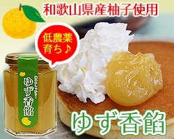 和歌山県産低農薬柚子を使用した上品な甘み!