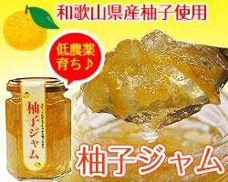 ふわっと広がるさわやかな柚子の香り
