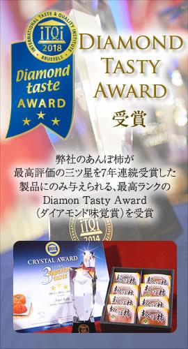 最高評価の三ツ星を3年連続受賞した製品にのみ与えられる、最高ランクのCrystal Tasty Award(クリスタル味覚賞)を受賞