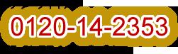 フリーダイヤル 0120-14-2353 月〜土曜日 9:00〜17:00