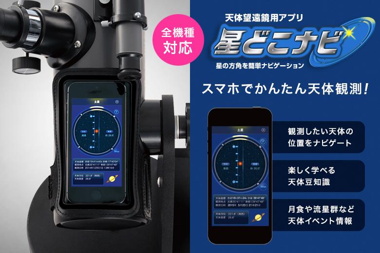 天体観測応援アプリ「星どこナビ」GPS機能を使って、観たい星がどのあたりにあるかを教えてくれる!