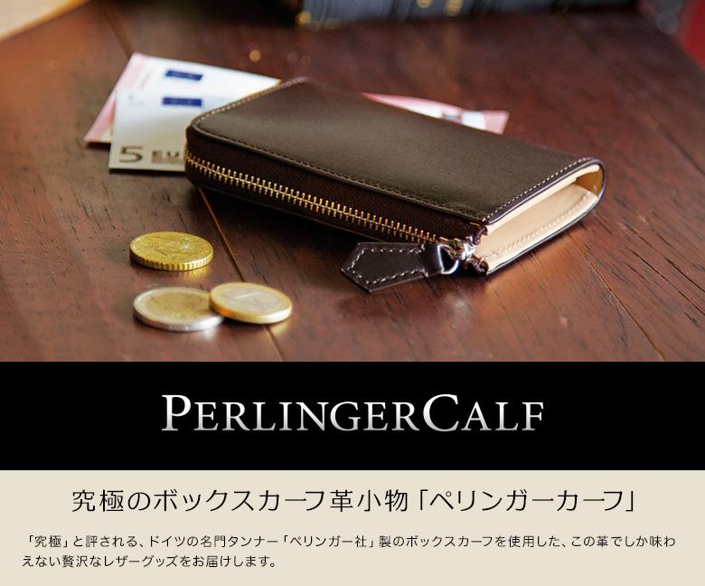 ペリンガーカーフ
