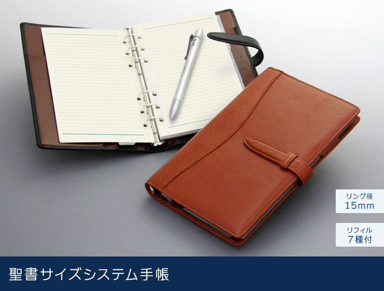 聖書サイズシステム手帳