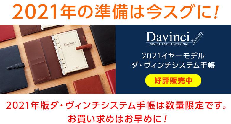 日付入ダ・ヴィンチシステム手帳