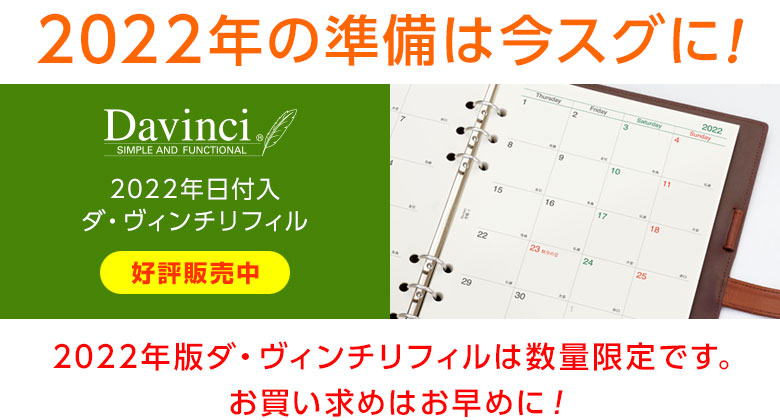 日付入ダ・ヴィンチシステム手帳リフィル